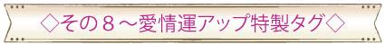 その8、愛情運・金運アップ特製タグ