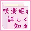 咲楽姫とは