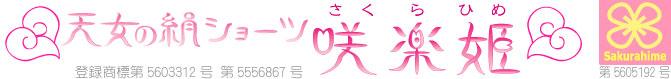 ふんどし女子イチオシふんどしパンツ~天女の絹ショーツ*咲楽姫*(さくらひめ)
