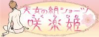 天女の絹ショーツ*咲楽姫*produced by 渡辺衣裳店