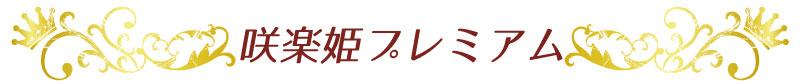 咲楽姫プレミアム