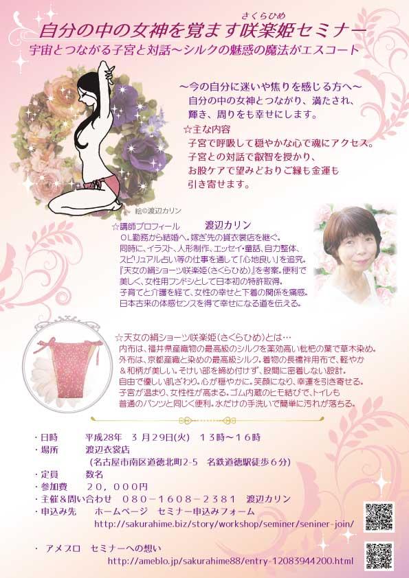 咲楽姫セミナーチラシa42016.3.29