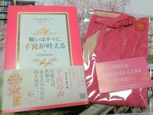 子宮委員長はる著『願いはすべて、子宮が叶える』と咲楽姫