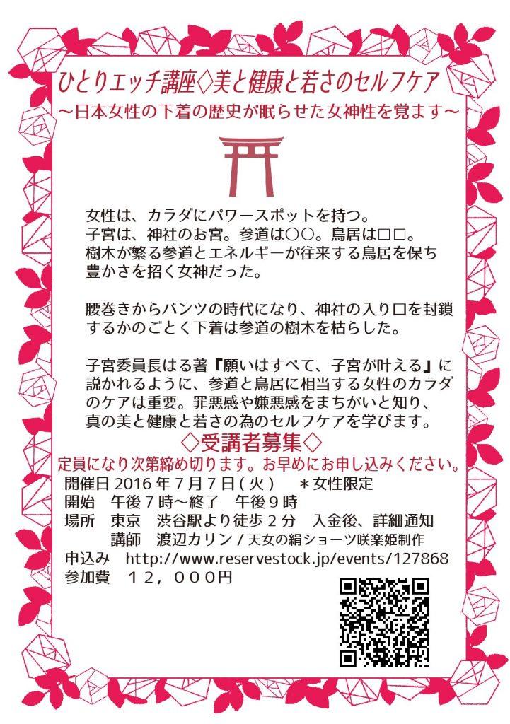 ひとりエッチ講座東京フライヤー2