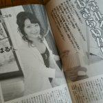 はるちゃん@名古屋と咲楽姫deパリ