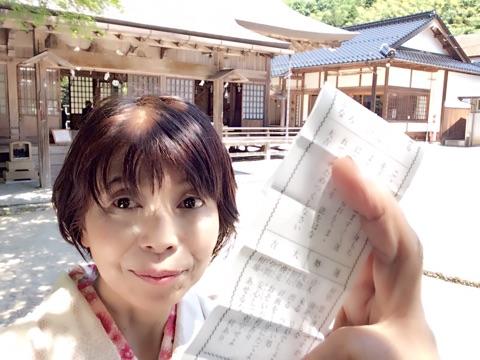 ふんどしパンツ 須佐神社で大吉
