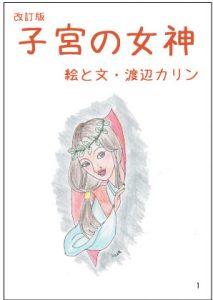 子宮の女神絵本