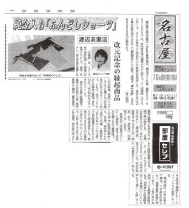 中部経済新聞掲載 咲楽姫