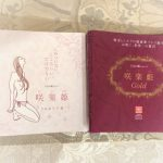 3000円で咲楽姫体験~祝☆誕生フェア