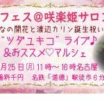 3月25日春フェス@咲楽姫サロン開催