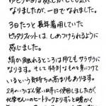 咲楽姫ショーツの感想