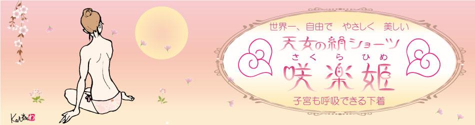 咲楽姫タイトル画像