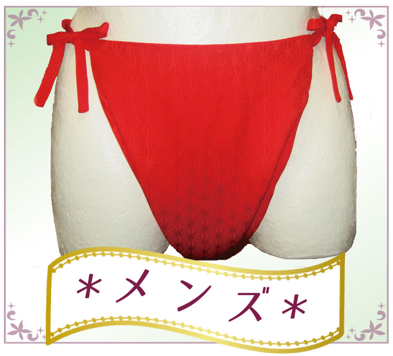 天女の絹ショーツ咲楽姫メンズ