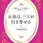 シルクのふんどしパンツが当たる子宮委員長はるちゃんの本