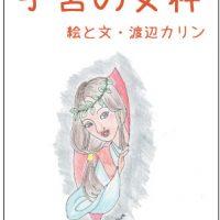 ふんどしパンツ 子宮の女神