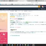 ふんどしパンツ【シルク】アマゾン上陸