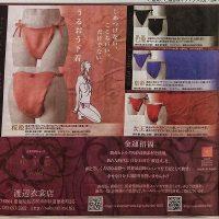 ふんどしぱんつ 咲楽姫 新聞広告