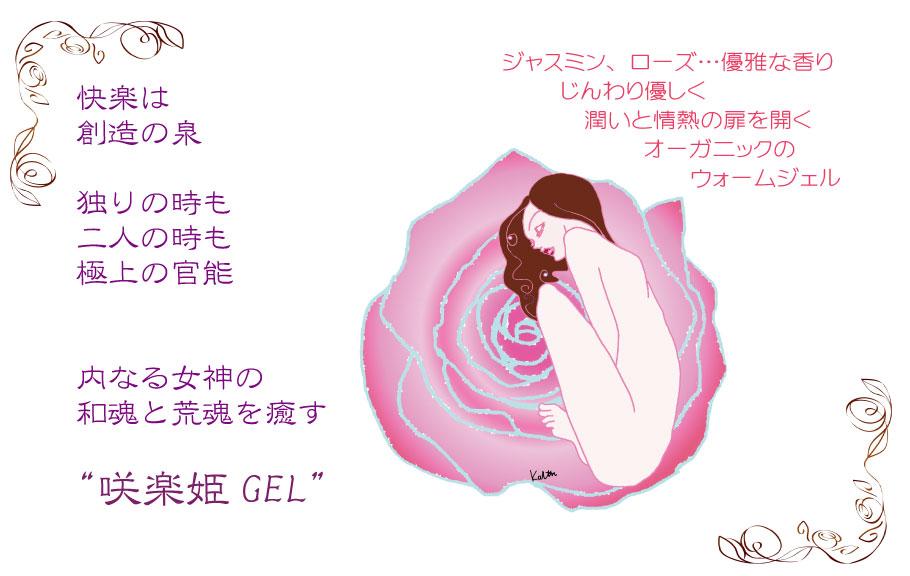 ラブコスメ ウォームジェル 咲楽姫GEL