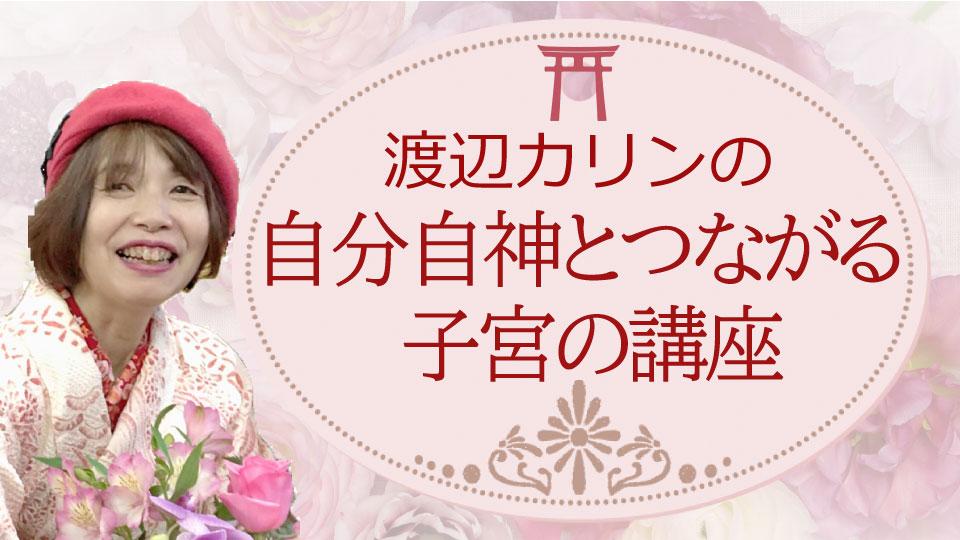 ふんどしパンツ咲楽姫制作「自分自神とつながる子宮の講座」バナー